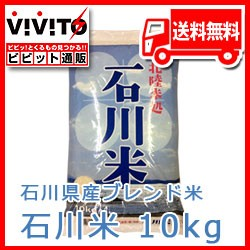 米 [ 送料無料 ] 石川県産 ブレンド米 10kg 石川...