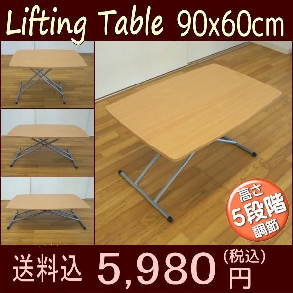リフティングテーブル 幅90 奥行60 高さ調節テー...