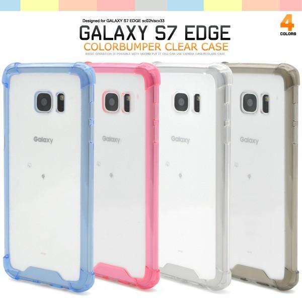 galaxys7 edge ケース ギャラクシーs7 エッジ カ...