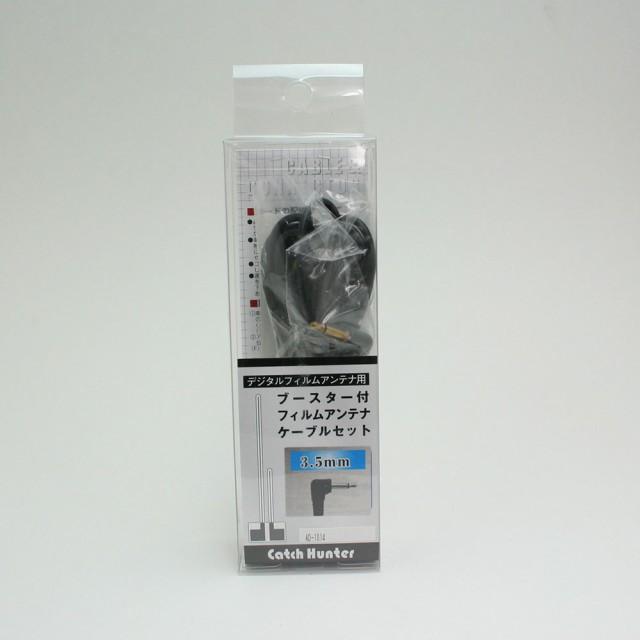 3.5mm用 デジタルフィルムアンテナ用 ブースター...