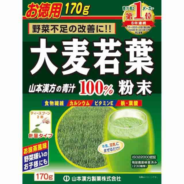 ◆山本漢方 大麦若葉粉末100% 170g