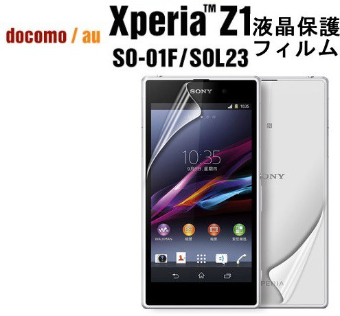 Xperia Z1 液晶保護フィルム ソニー エクスペリ...