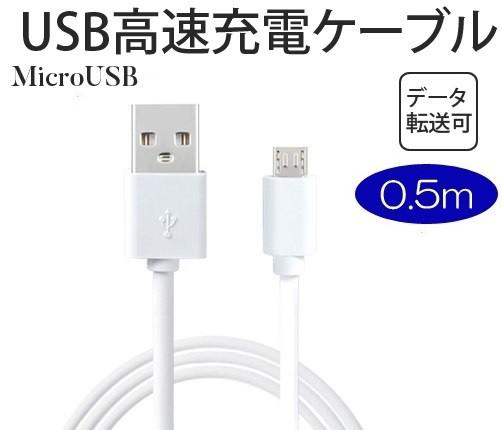 MicroUSB端子高品質充電&データ転送ケーブル 50cm...