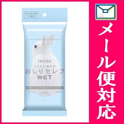 【メール便選択可】 おしりセレブ WET 無香料 (お...