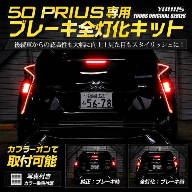 50 プリウス 専用  ブレーキ 全灯化 キット テー...