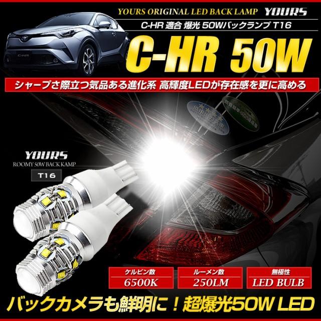 C-HR CHR 専用 50W LEDバルブ  バックランプ T16 ...