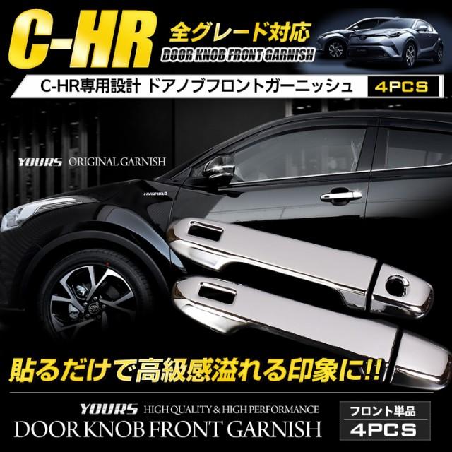 C-HR CHR 専用 メッキ ドアノブフロントガーニッ...
