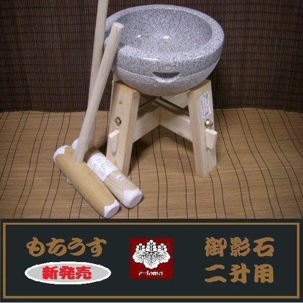 餅つき道具 二升用臼 木台・杵SS・小槌杵セット...