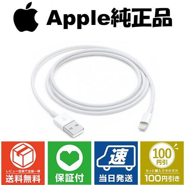 Apple純正 Lightningケーブル 2m 保証付き iPhone...