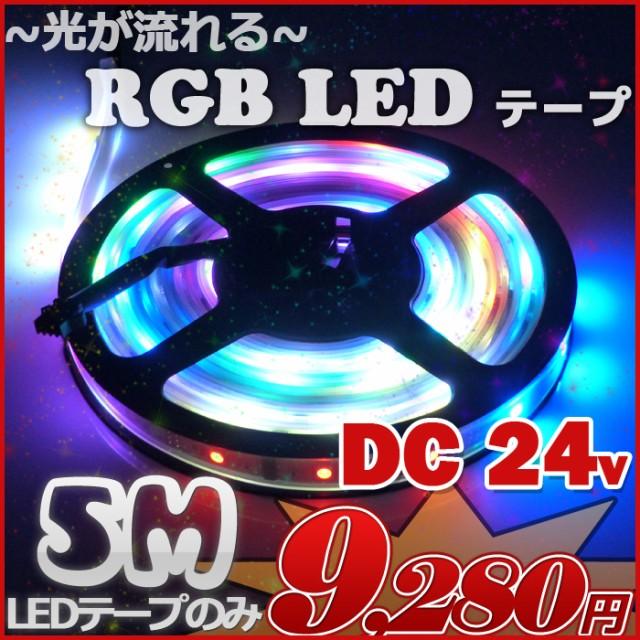 【延長用】24v仕様 光が流れるRGB LED テープライ...
