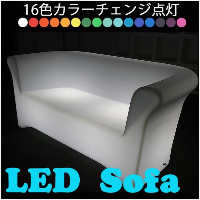 【即納可】LEDソファ 16色カラー 椅子 プラスチッ...