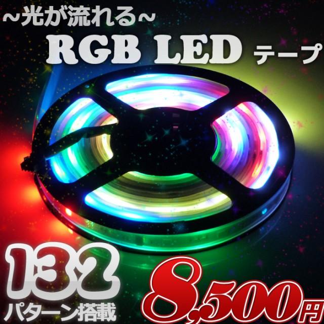 光が流れる LED ライト 室内 屋外 屋内 5m 最大20...