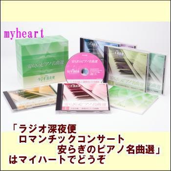 【宅配便通常送料・代引手数料0円】NHK CD ラジ...
