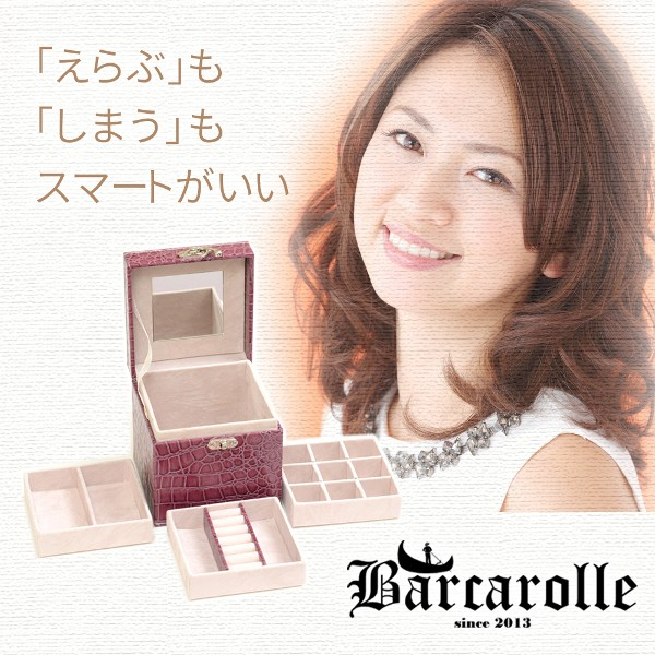 Barcarolle 全7色 クロコ 調 3段 ジュエリー ボッ...