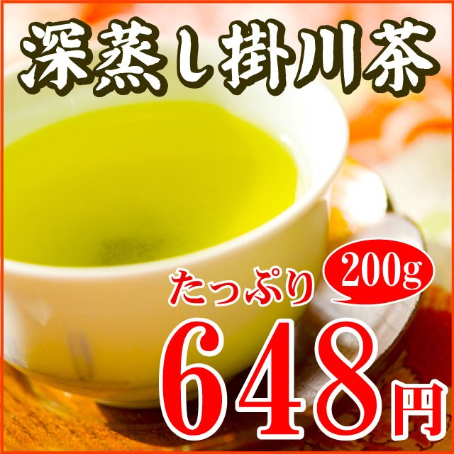 深蒸し『掛川茶』200g【緑茶 健康 お茶 お試し ...