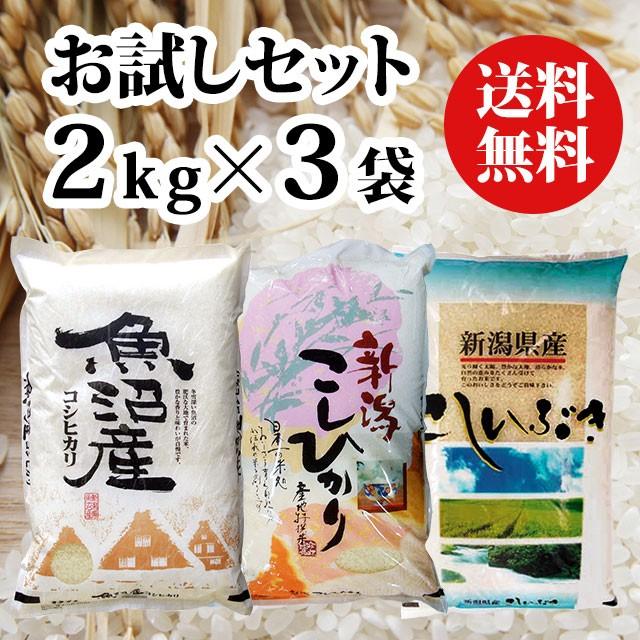 【食べ比べ】魚沼産コシヒカリ 2kg、新潟産コシヒ...