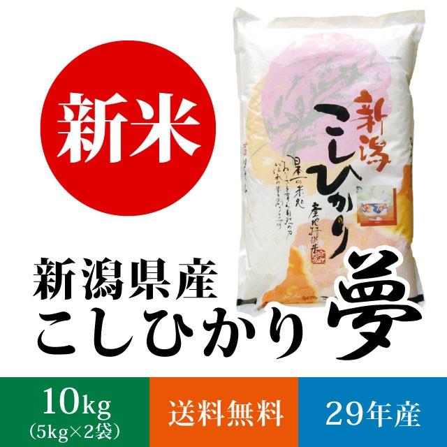 <9月27日出荷予定>新米 【日本に愛される】新潟県産コシヒカリ 白米 10kg(5キロ×2袋)【送料無料】《 29年産 夢 お米 10kg 10キロ 》
