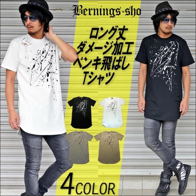 Bernings-Sho/バーニングショー ペンキ飛ばし&ダ...