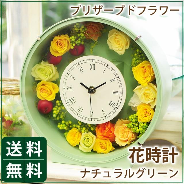 花時計ナチュラルグリーン 円形 プリザーブドフラ...