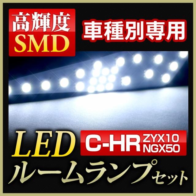 [トヨタ]C-HR《ZYX10/NGX50》専用 LEDルームラン...