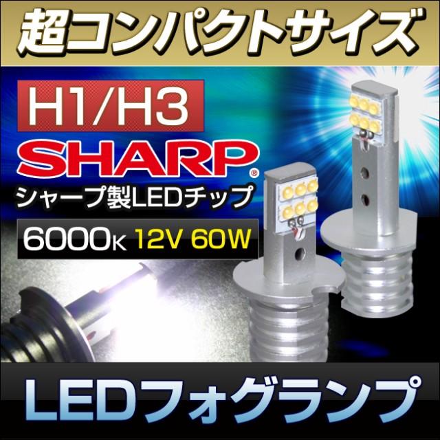 《シャープ製LED》【H1/H3】 LEDフォグランプ 600...