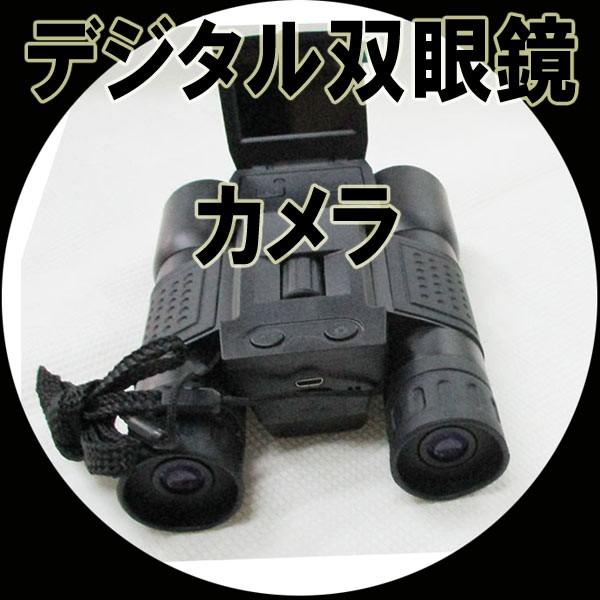 【送込】 デジタル双眼鏡 デジカメ  動画/写真 ...