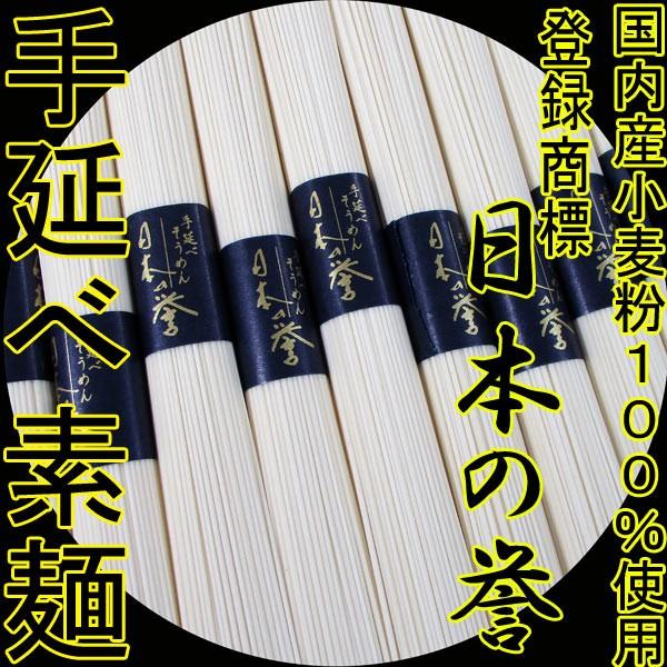 【送料無料】 手延べ素麺 登録商標 日本の誉 国...