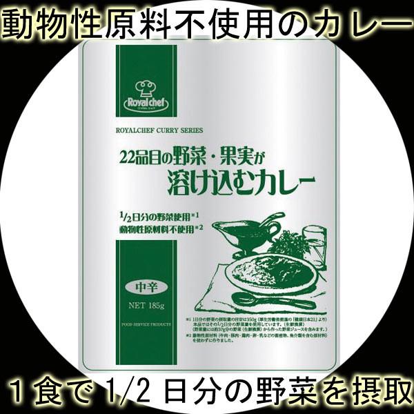 『送料無料』UCCロイヤルシェフ 22品目の野菜・果...