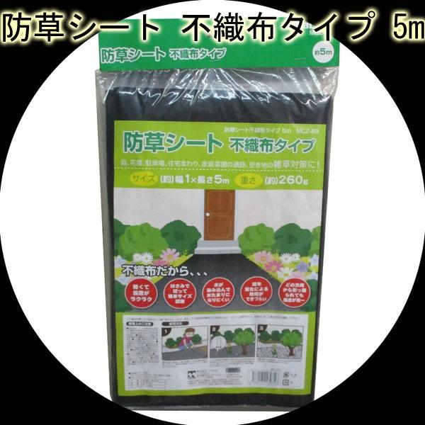 【送料無料】防草シート 不織布タイプ 1mx5m