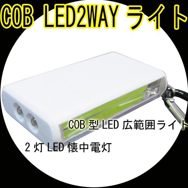 【送込】 COB型LED広範囲ライト+2灯LED懐中電灯...