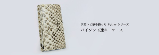【期間限定 送料無料】天然革 パイソン6連キー...