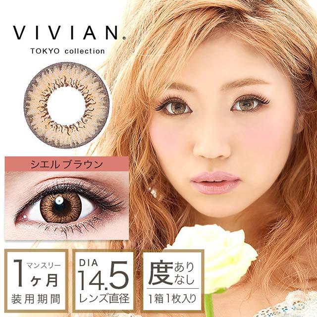 [メール便送料無料]ViVianLadyシェルブラウン/度...