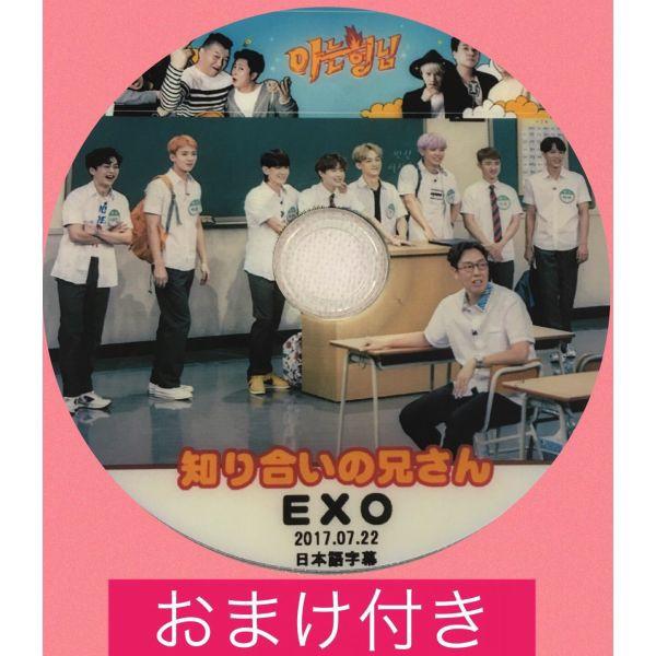 【送料無料 】EXO エクソ 韓流 DVD グッズ tt032-...