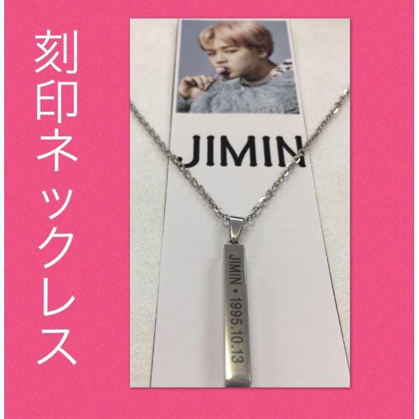 【送料無料】  BTS  ジミン バンタン  防弾少年...
