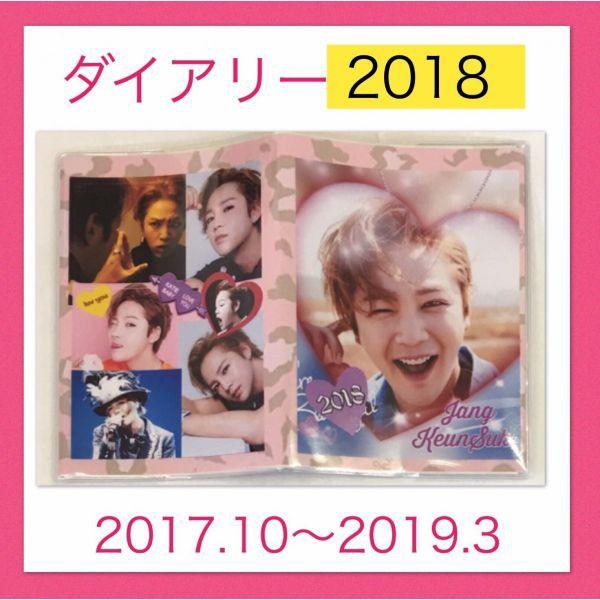 ★送料無料・ダイアリー 2018★ チャングンソク...
