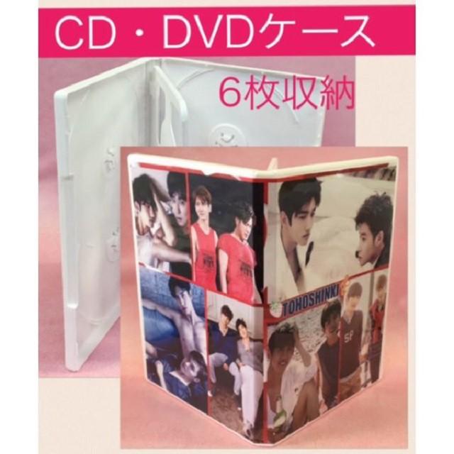 ★送料無料・CD/DVDケース★ 東方神起 ユノ チ...
