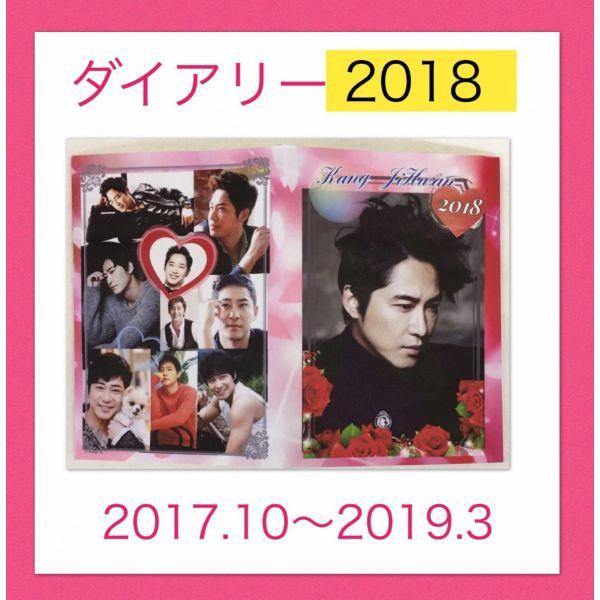 ★送料無料・ダイアリー 2018★ カンジファン ...