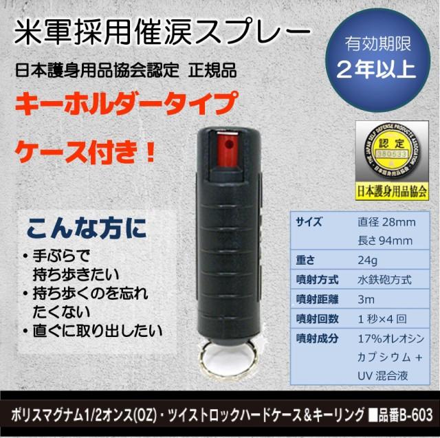 催涙スプレー B-603 ポリスマグナム 1/2オンスツ...