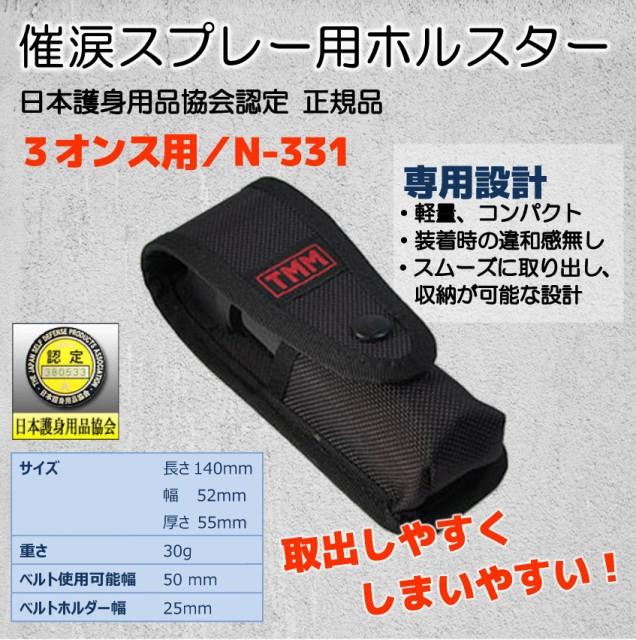 催涙スプレー用ホルスタ— ・ 3オンス用 N-331【...