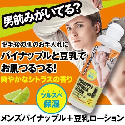 メンズパイナップル+豆乳ローション 保湿 保護 乳...