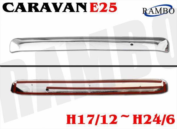 RAMBO キャラバン E25  メッキ リアゲートノブカ...
