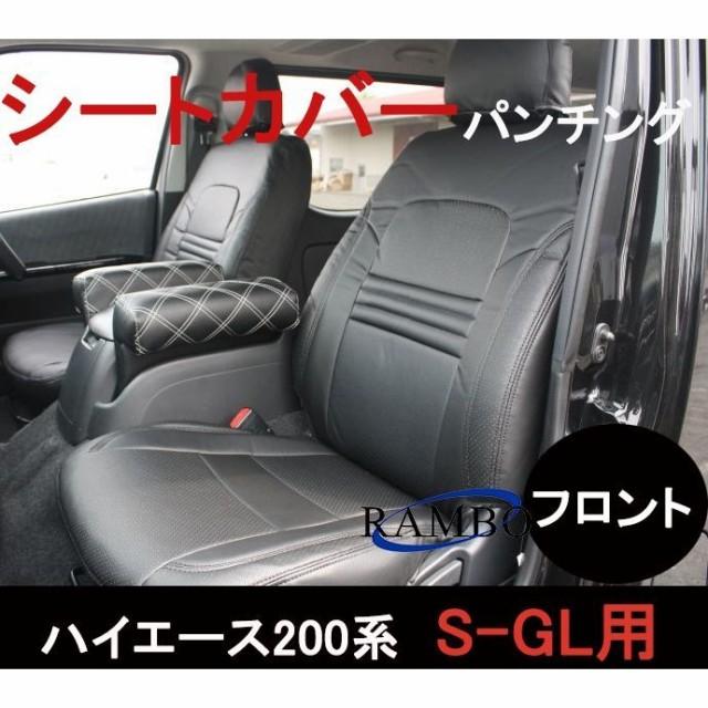 RAMBO ハイエース200系 シートカバー S-GL用 ...