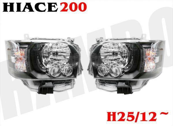 RAMBO ハイエース200系 ハイエース 4型  LED ヘッ...