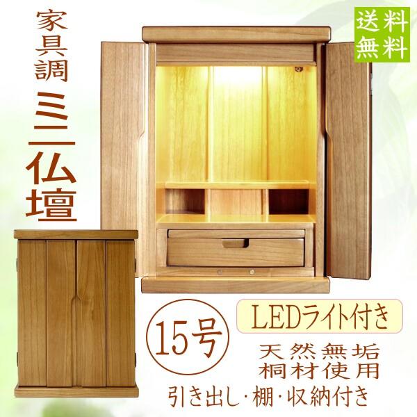 仏壇 小型仏壇 ミニ仏壇 15号  LEDライト付き 家具調 ライトブラウン 桐材 無垢材使用