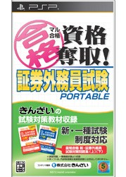 【送料無料】 PSP マル合格資格奪取!証券外務員ポ...