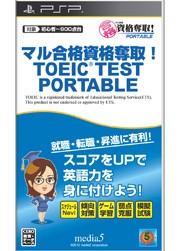 【送料無料】 PSP マル合格資格奪取!TOEICTESTポ...