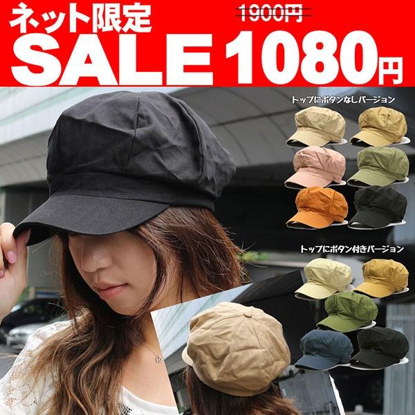 SALE 帽子 メンズ レディース キャスケット シン...