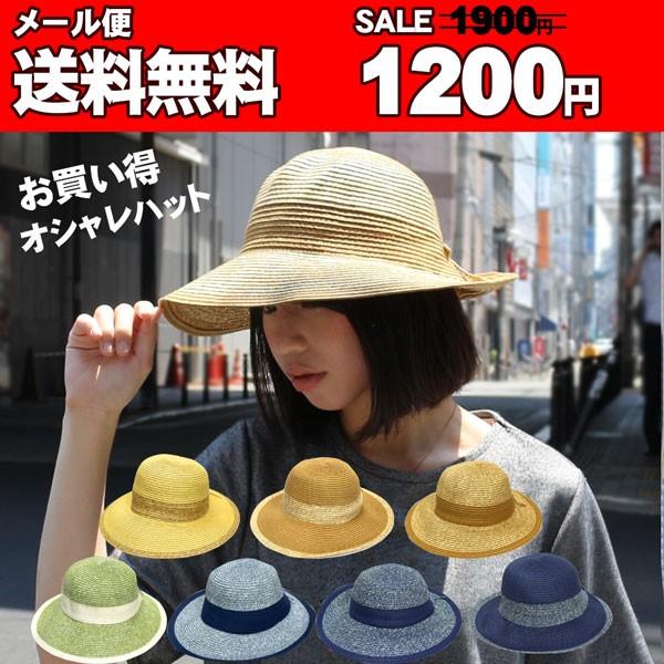 メール便送料無料 帽子 レディース 日除け 紫外線...