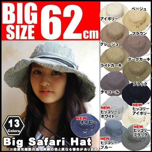 帽子 大きいサイズ 約62cm 帽子 メンズ  レディー...