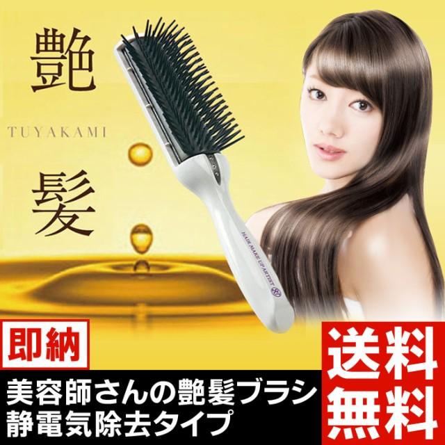 【送料無料★即納】美容師さんの艶髪ブラシ 静電...